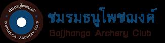 Bojjhanga Archery Club - Bojjhanga Archery Club