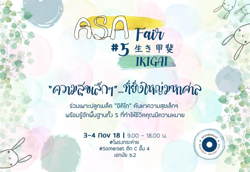 """ASA Fair #5 IKIGAI """"ความสุขเล็กๆ""""…ที่ยิ่งใหญ่มหาศาล"""